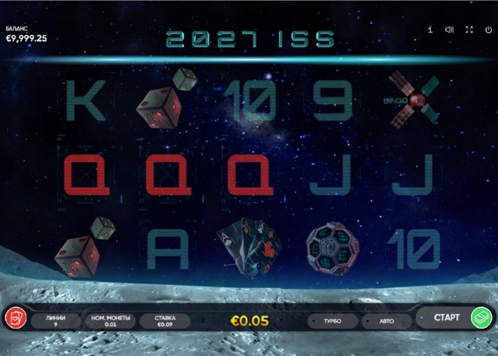 Игровой автомат 2027 ISS